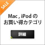 MacやiPodのお買い得情報カテゴリ
